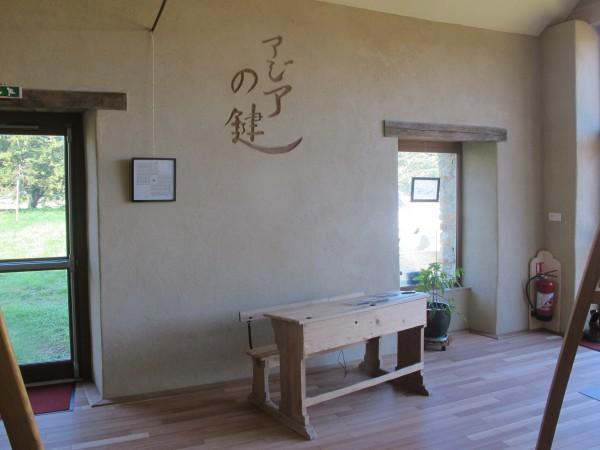 """Vue côté ouest avec calligraphie dans le mur """"Clés d'Asie"""""""